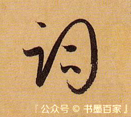 ./词/词_孙过庭_草书_墨迹_书谱_19.jpg