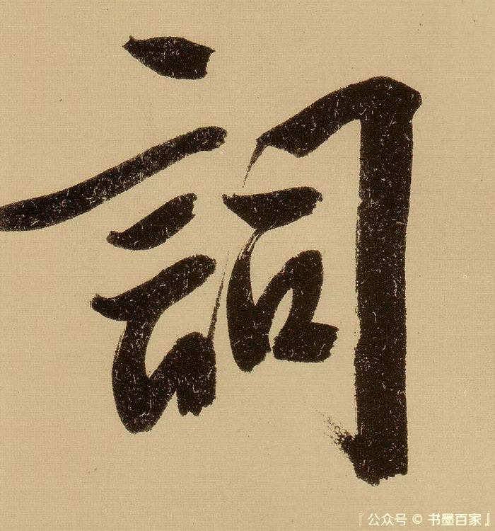 ./词/词_文徵明_行书_墨迹_行书自作诗卷_17.jpg