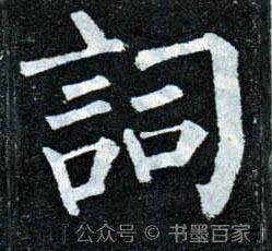 ./词/词_柳公权_楷书_墨迹_玄秘塔碑_8.jpg