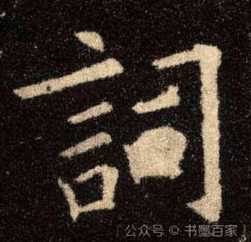 ./词/词_欧阳询_楷书_墨迹_九成宫醴泉铭_15.jpg