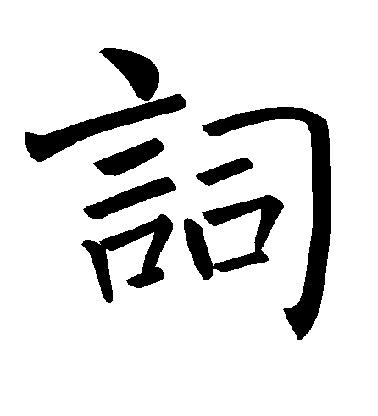 ./词/词_褚遂良_楷书_墨迹_作品不详_6.jpg