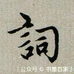 ./词/词_赵孟頫_楷书_墨迹_续千字文_11.jpg
