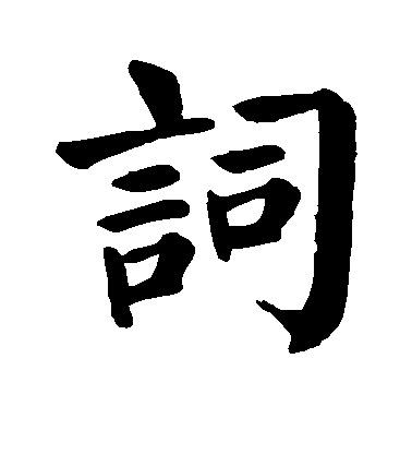 ./词/词_颜真卿_楷书_墨迹_作品不详_3.jpg