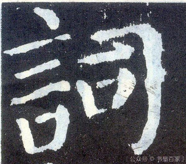 ./词/词_颜真卿_楷书_墨迹_颜勤礼碑_5.jpg