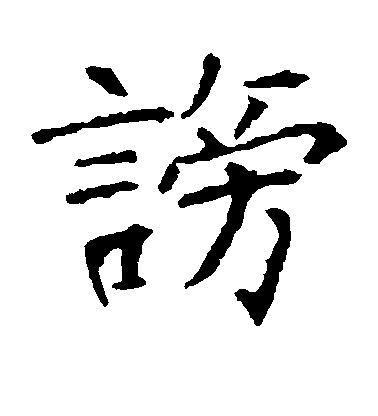 ./谤/谤_张公礼_楷书_墨迹_作品不详_11.jpg