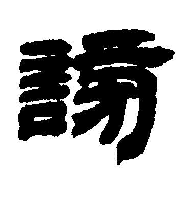 ./谤/谤_邓石如_隶书_墨迹_作品不详_6.jpg