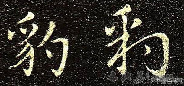 ./豹/豹_不详_楷书_碑刻_作品不详_3.jpg