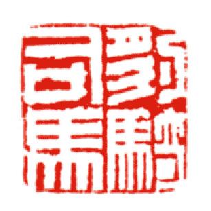 ./豹/豹_不详_篆书_篆刻_豹骑司马_8.jpg