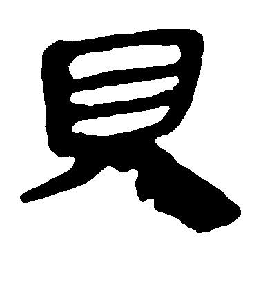 ./贝/贝_不详_隶书_墨迹_马王堆帛书_1.jpg