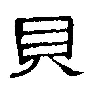 ./贝/贝_隶辨_隶书_墨迹_作品不详_2.jpg