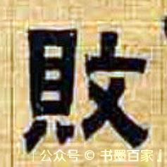 ./败/败_不详_隶书_墨迹_隶书诗册_3.jpg
