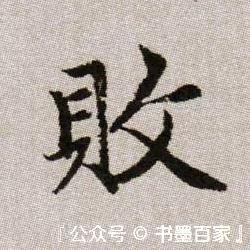 ./败/败_赵孟頫_楷书_墨迹_续千字文_1.jpg