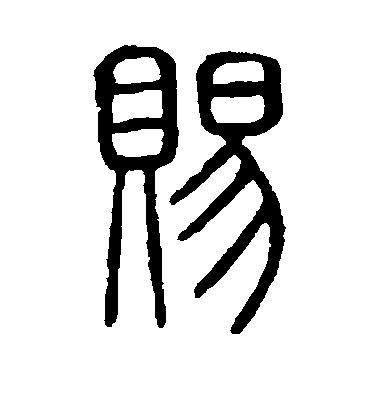 ./赐/赐_不详_篆书_墨迹_说文解字_9.jpg