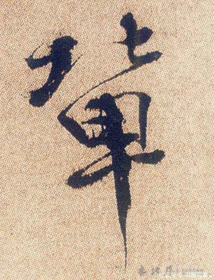 ./辈/辈_不详_行书_墨迹_煎茶七类卷_18.jpg