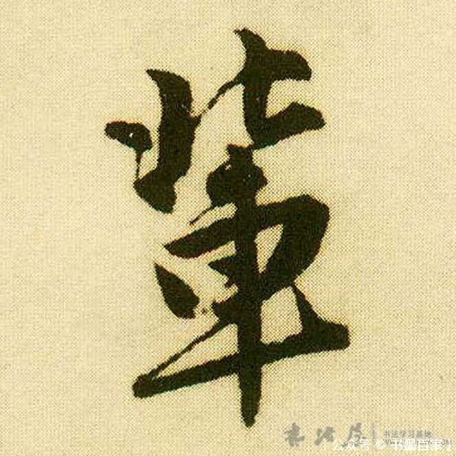 ./辈/辈_唐寅_行书_墨迹_落花诗册_13.jpg