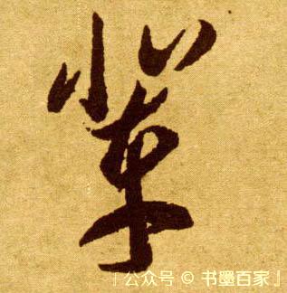 ./辈/辈_李怀琳_草书_墨迹_嵇康与山巨源绝交书_9.jpg
