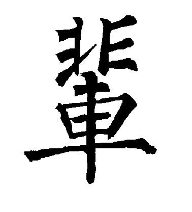 ./辈/辈_柳公权_楷书_墨迹_作品不详_2.jpg