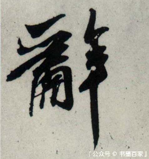 ./辞/辞_吴琚_行书_墨迹_杂诗帖_5.jpg