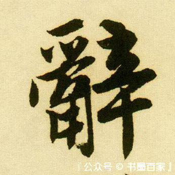 ./辞/辞_唐寅_行书_墨迹_落花诗册_14.jpg