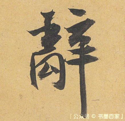 ./辞/辞_祝允明_草书_墨迹_行草归田赋_11.jpg