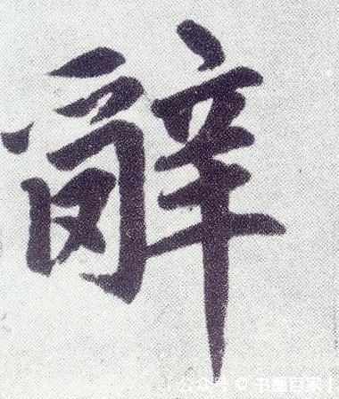 ./辞/辞_赵孟頫_楷书_墨迹_仇锷墓志铭_8.jpg