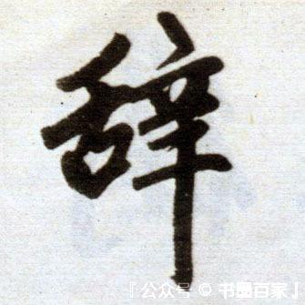 ./辞/辞_赵孟頫_楷书_墨迹_杭州福神观记_6.jpg