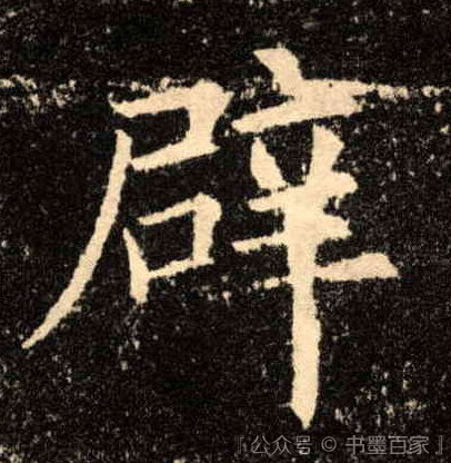 ./辟/辟_欧阳询_楷书_墨迹_九成宫醴泉铭_2.jpg