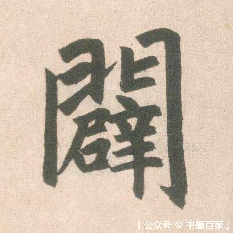 ./辟/辟_赵孟頫_楷书_墨迹_玄妙观重修三门记_7.jpg