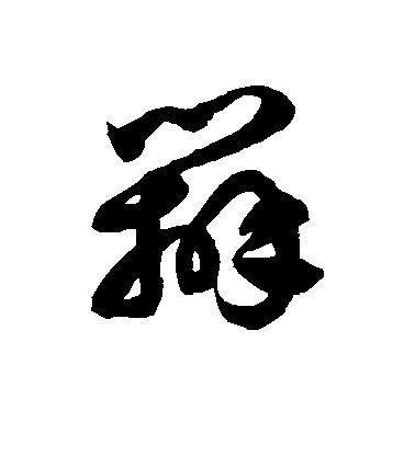 ./辨/辨_徐伯清_草书_墨迹_作品不详_1.jpg