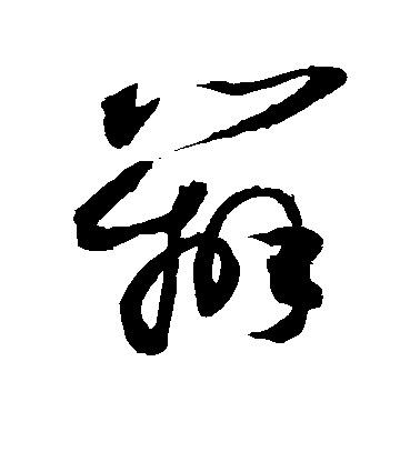 ./辨/辨_敬世江_草书_墨迹_作品不详_7.jpg
