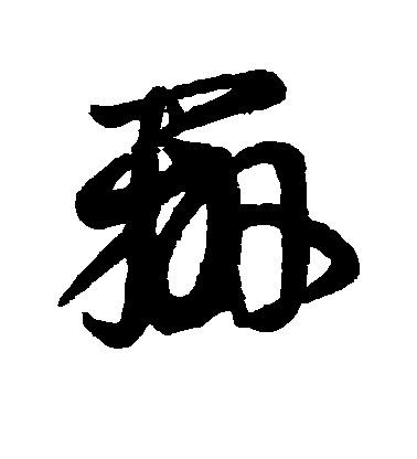 ./辨/辨_王羲之_草书_墨迹_作品不详_14.jpg