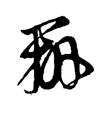 ./辨/辨_王羲之_草书_墨迹_作品不详_16.jpg