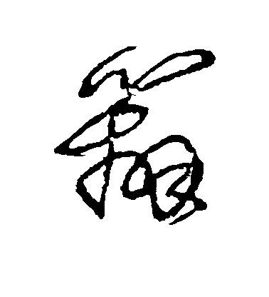 ./辨/辨_王铎_草书_墨迹_作品不详_30.jpg
