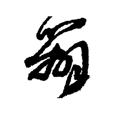 ./辨/辨_王铎_草书_墨迹_作品不详_31.jpg