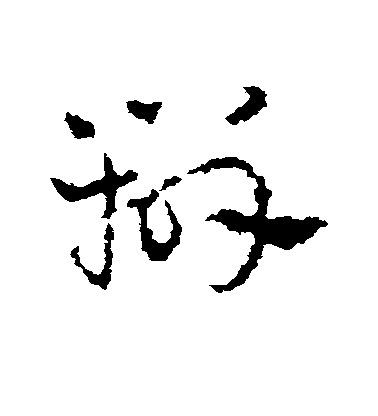 ./辨/辨_皇象_草书_墨迹_作品不详_19.jpg