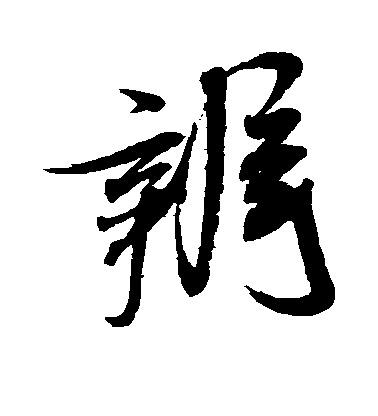 ./辨/辨_米芾_草书_墨迹_作品不详_9.jpg