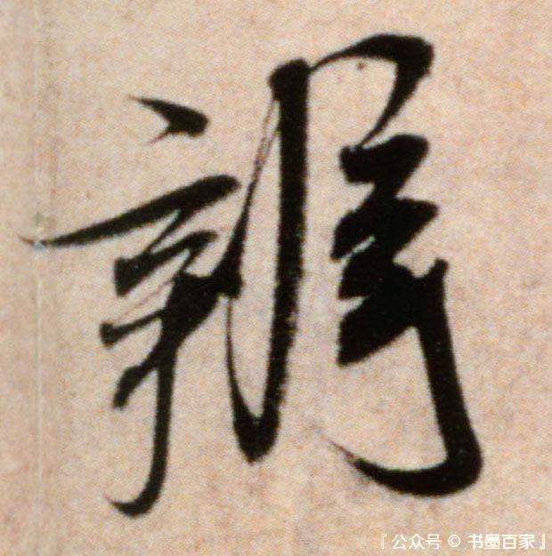 ./辨/辨_米芾_行书_墨迹_粮院帖_28.jpg