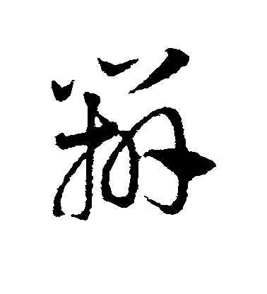 ./辨/辨_邓文原_草书_墨迹_作品不详_22.jpg