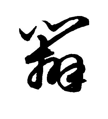 ./辨/辨_鲜于枢_草书_墨迹_作品不详_12.jpg
