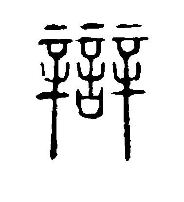 ./辩/辩_不详_隶书_墨迹_马王堆帛书_5.jpg
