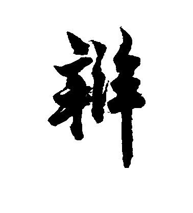 ./辩/辩_欧阳询_行书_墨迹_作品不详_3.jpg