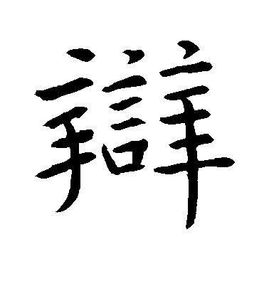 ./辩/辩_欧阳询_行书_墨迹_作品不详_4.jpg