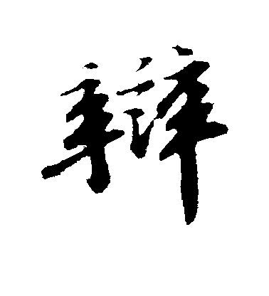 ./辩/辩_苏轼_行书_墨迹_作品不详_7.jpg