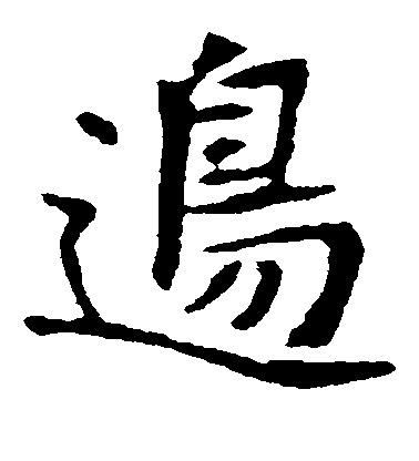 ./边/边_不详_楷书_墨迹_崔敬邕墓志_10.jpg