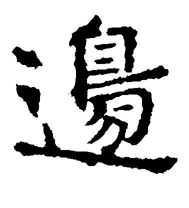 ./边/边_不详_楷书_墨迹_敬使君碑_3.jpg