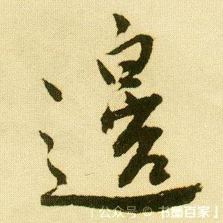 ./边/边_唐寅_行书_墨迹_落花诗册_9.jpg