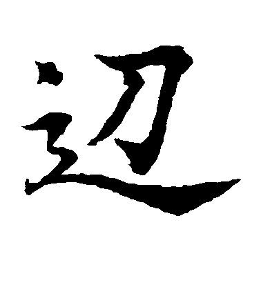 ./边/边_水岛修三_楷书_墨迹_作品不详_2.jpg