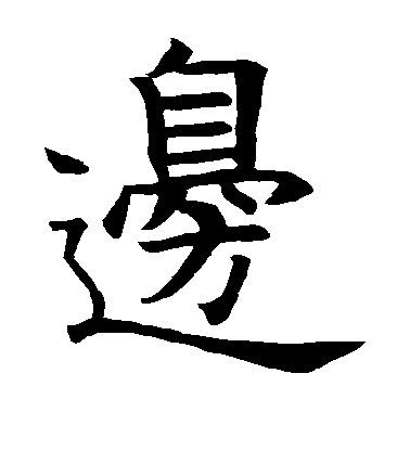 ./边/边_王知敬_楷书_墨迹_作品不详_8.jpg