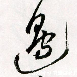 ./边/边_王铎_草书_墨迹_草书诗卷_14.jpg