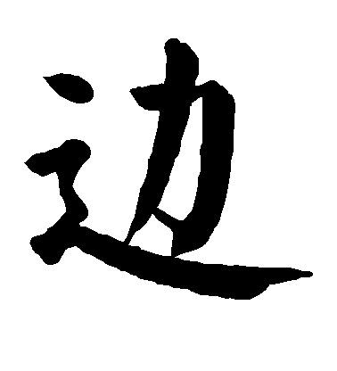 ./边/边_颜真卿_楷书_墨迹_作品不详_11.jpg